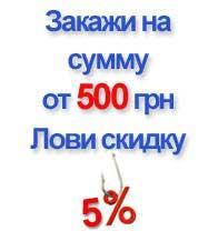 skidki-500